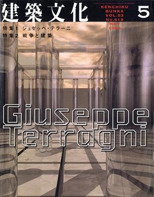 建築文化 #619 1998年5月号 ジュゼッペ・テラーニ/戦争と建築