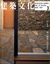 建築文化 #605 1997年3月号 竹原義二 間と廻遊の住宅作法