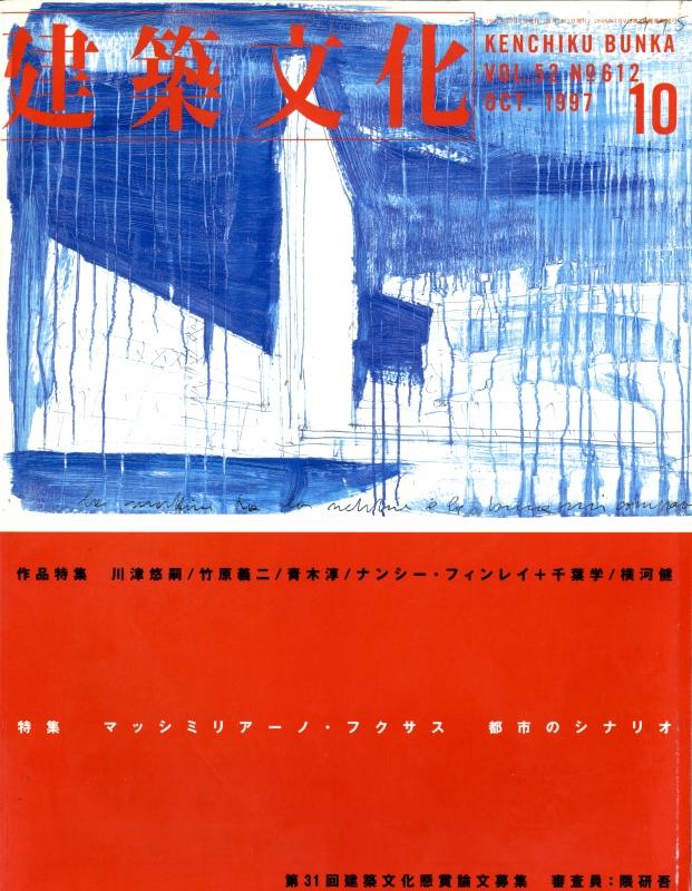建築文化 #627 1999年1月号 20世紀の都市 I パリ、ふたたび