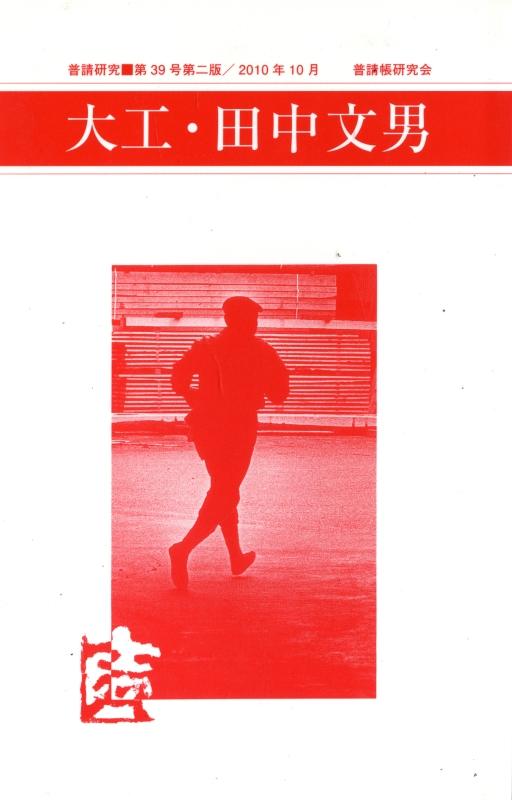 普請研究 第39号 1992年5月号 大工・田中文男 [第2版]
