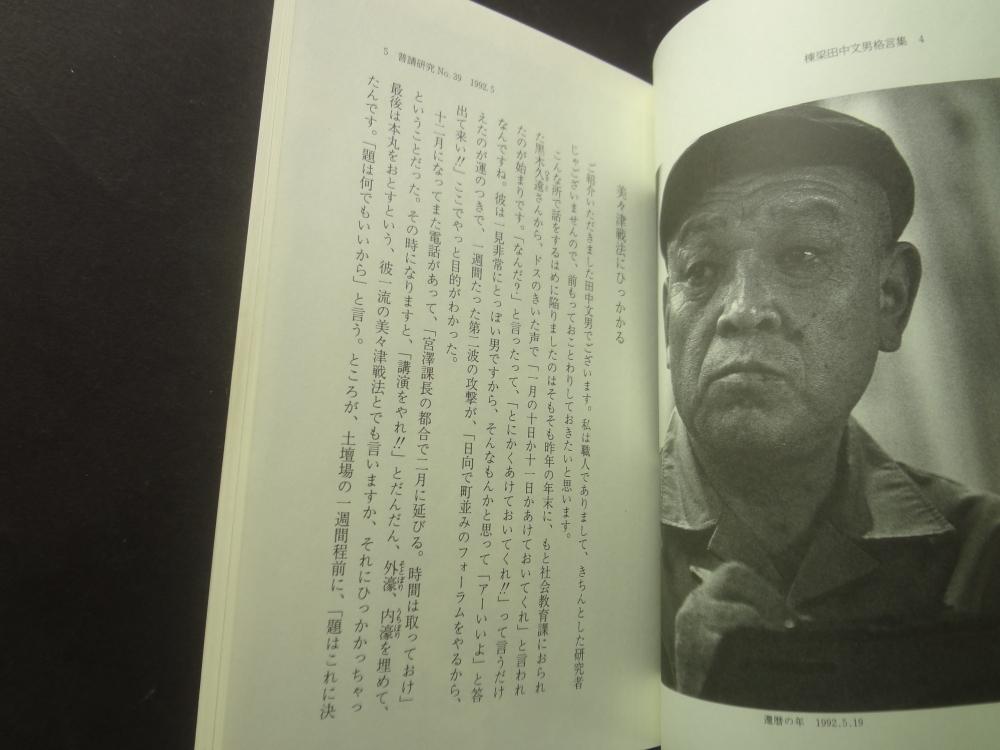 普請研究 第39号 1992年5月号 大工・田中文男 [第2版]1