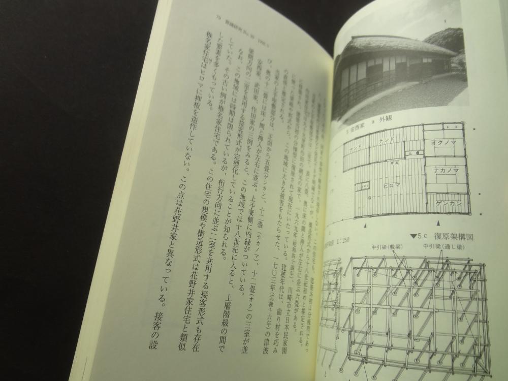 普請研究 第39号 1992年5月号 大工・田中文男 [第2版]2