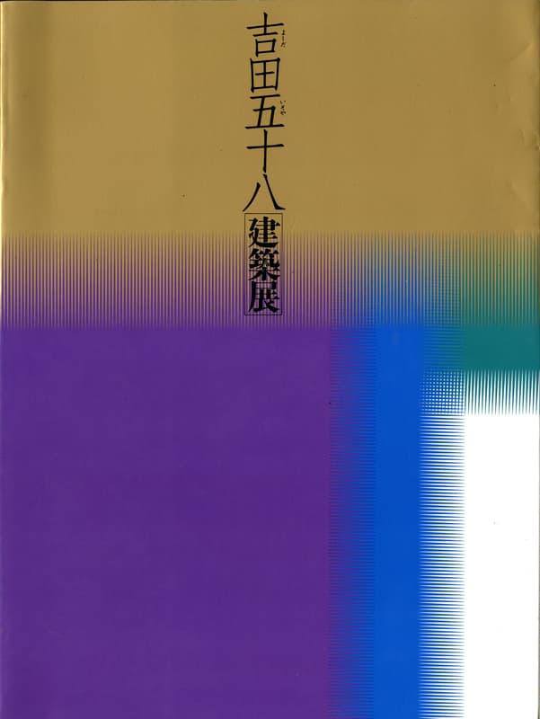 吉田五十八建築展
