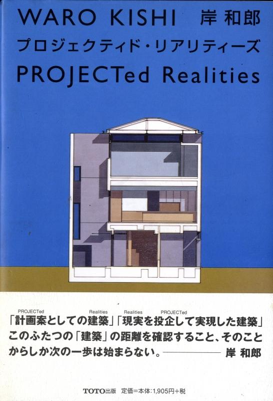 石山修武 考える、動く、建築が変わる