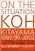On the Situation Koh Kitayama 1993/95-2002 北山恒の建築