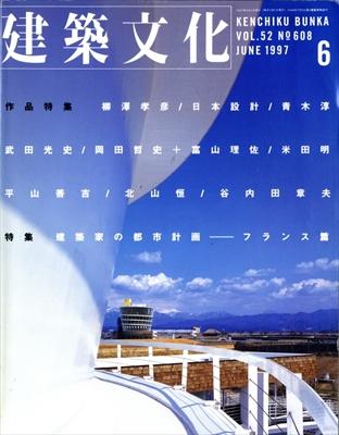 建築文化 #608 1997年6月号 建築家の都市計画-フランス篇