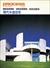 PROCESS: Architecture #18 現代木造住宅