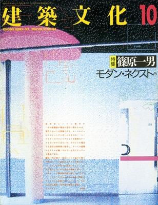 建築文化 #504 1988年10月号 篠原一男 モダン・ネクストへ