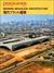 PROCESS: Architecture #17 現代ブラジル建築