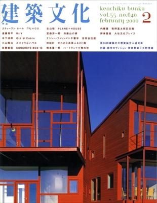 建築文化 #604 1997年2月号 スティーヴン・ホールほか