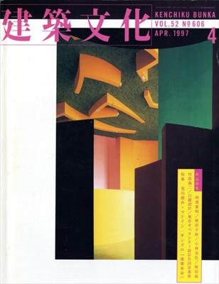 建築文化 #606 1997年4月号 荒川修作+マドリン・ギンズの建築革命