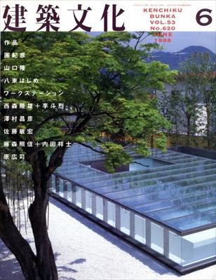 建築文化 #620 1998年6月号 作品9題: 團紀彦ほか