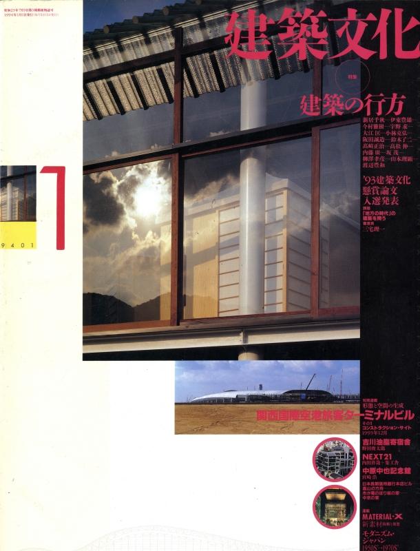 建築文化 #567 1994年1月号 建築の行方