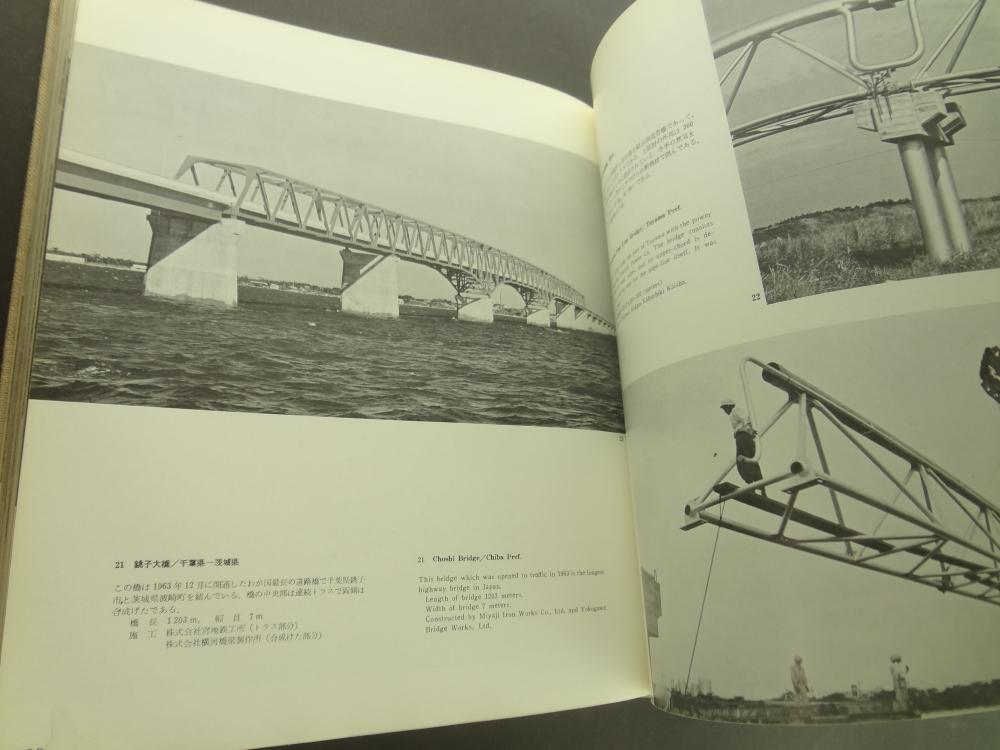 世界の橋 Bridges of the World5