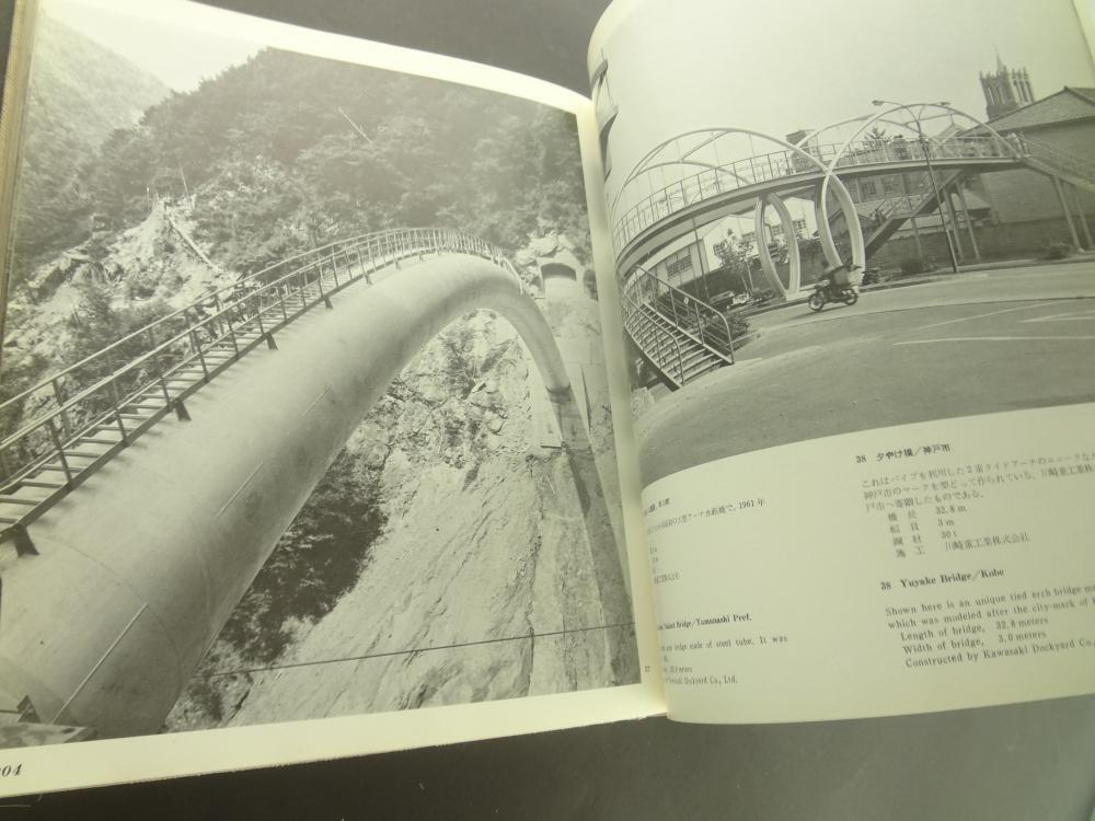 世界の橋 Bridges of the World6