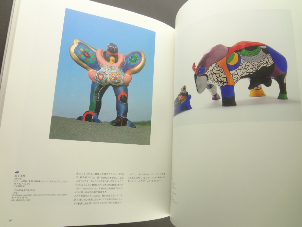 ニキ・ド・サンファル展3
