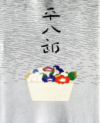 福田平八郎展