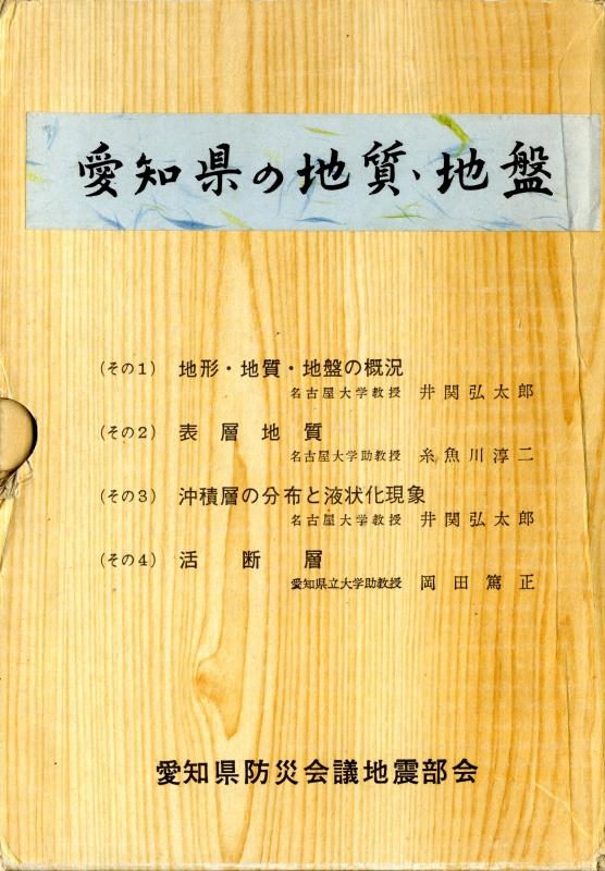 愛知県の地質・地盤 その1-4, 〃付図資料編, 〃付図資料編2