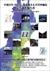平成23年(2011年)東北地方太平洋沖地震災害調査報告書-地震・地震動および社会基盤施設の被害-