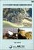 2004年新潟県中越地震災害調査委員会報告書 [DVD]