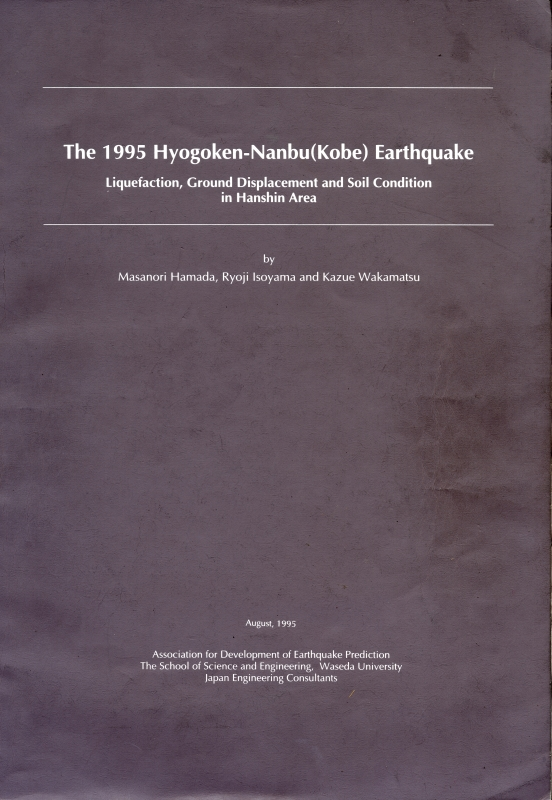 1995年兵庫県南部地震 液状化、地盤変位及び地盤条件/The 1995 Hyogoken-Nanbu(Kobe) Earthquake: Liquefaction, Ground Displacement and Soil Condition in Hanshin Area