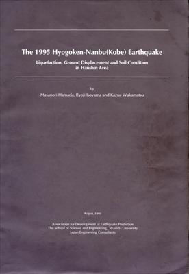 1995年兵庫県南部地震 液状化、地盤変位及び地盤条件/The 1995 Hyogoken-Nanbu(Kobe) Earthquake: Liquefaction, Ground Displacement and Soil Condition in Hanshin Area