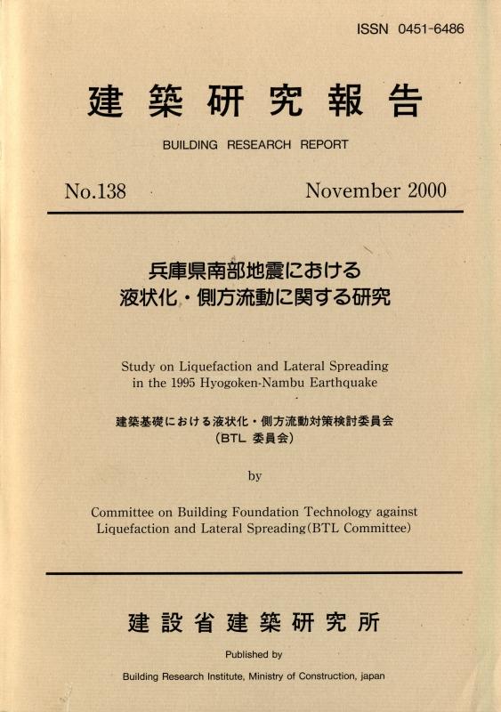 建築研究報告 #138: 兵庫県南部地震における液状化・側方流動に関する研究