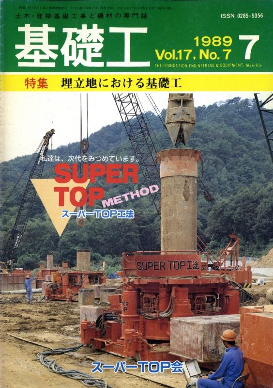 基礎工 1989年7月号 第17巻7号 埋立地における基礎工