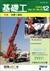 基礎工 1993年12月号 第21巻12号 基礎と地震