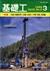 基礎工 1988年3月号 第16巻3号 各地の地盤特性と基礎・山留め工事例(東海・北陸編)