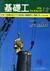 基礎工 1976年12月号 第4巻12号 主要都市及びその周辺部の地盤特性と基礎工法(1. 西日本編)