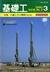 基礎工 1990年3月号 第18巻3号 N値とその利用(改訂版)
