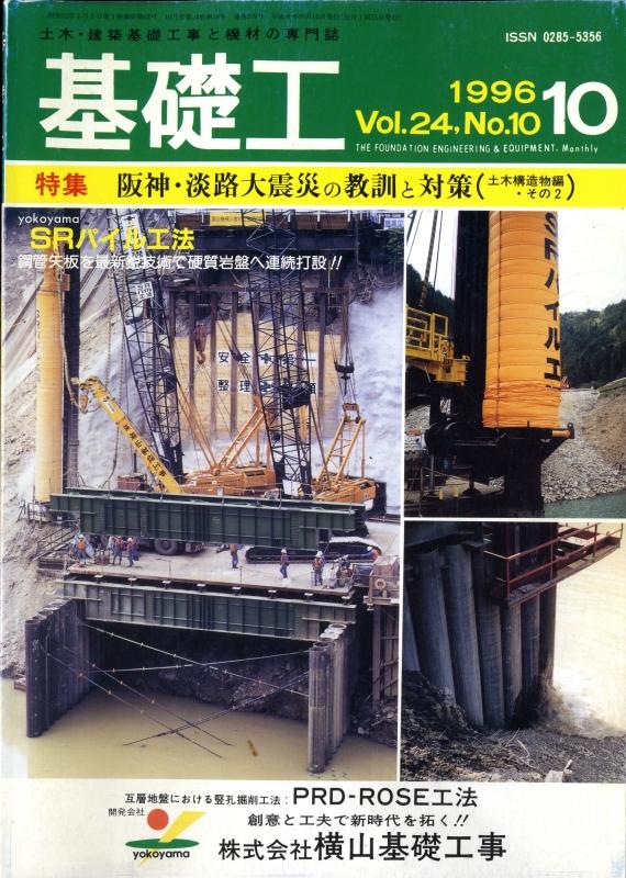 基礎工 1996年10月号 第24巻10号 阪神・淡路大震災の教訓と対策(土木構造物編・その2)