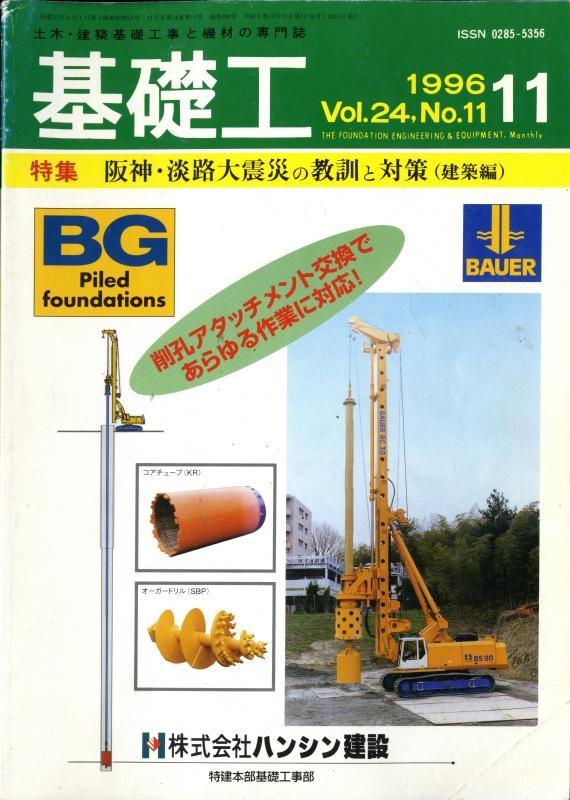 基礎工 1996年11月号 第24巻11号 阪神・淡路大震災の教訓と対策(建築編)