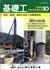 基礎工 1995年10月号 第23巻10号 阪神・淡路大震災と基礎構造物
