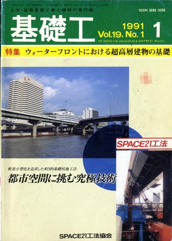 基礎工 1991年1月号 第19巻1号 ウォーターフロントにおける超高層建物の基礎