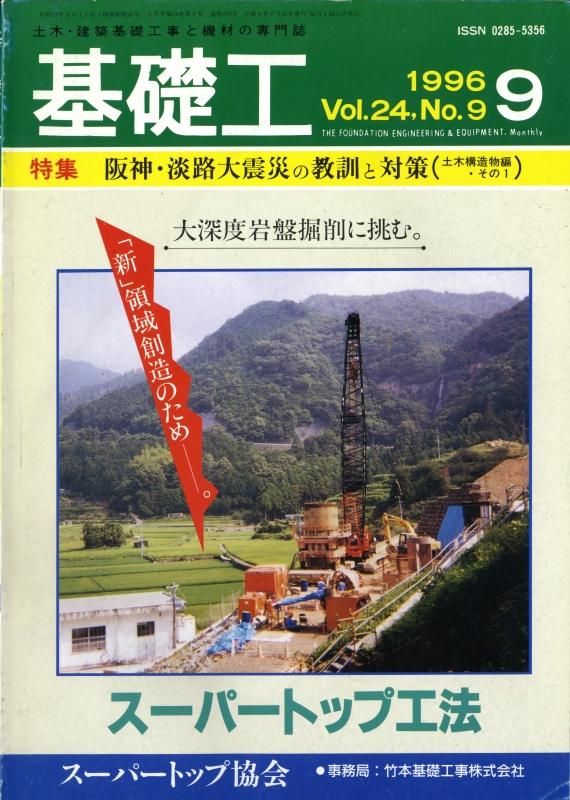 基礎工 1996年9月号 第24巻9号 阪神・淡路大震災の教訓と対策(土木構造物編・その1)