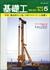 基礎工 1992年5月号 第20巻5号 都市型人工島(六甲アイランド)と基礎工