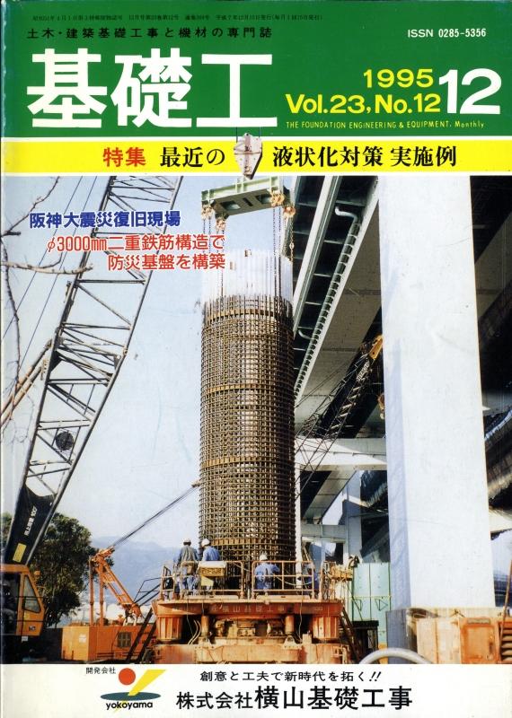基礎工 1995年12月号 第23巻12号 最近の液状化対策 実施例