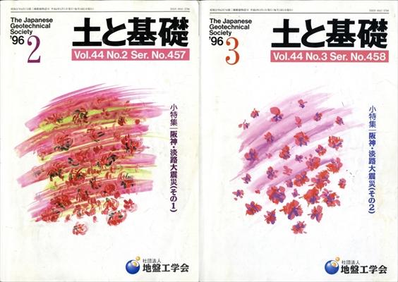 土と基礎 阪神・淡路大震災小特集号2冊セット