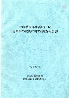 兵庫県南部地震における道路橋の被災に関する調査報告書