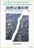 自然災害科学 阪神・淡路大震災 緊急対応特集号 1995