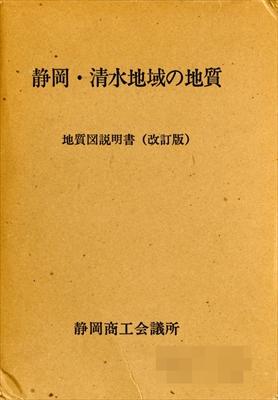静岡・清水地域の地質 地質図説明書(改訂版)
