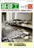 基礎工 2012年10月号 第40巻10号 2011東日本大震災の教訓と復旧-小規模建築物と地盤液状化