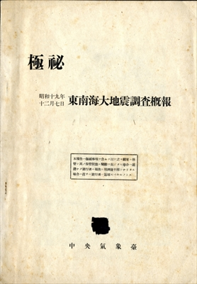昭和十九年十二月七日 東南海大地震調査概報