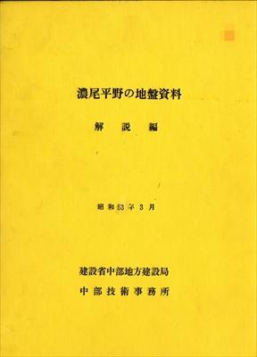 濃尾平野の地盤資料 解説編, 濃尾平野の地盤資料目録 2冊セット