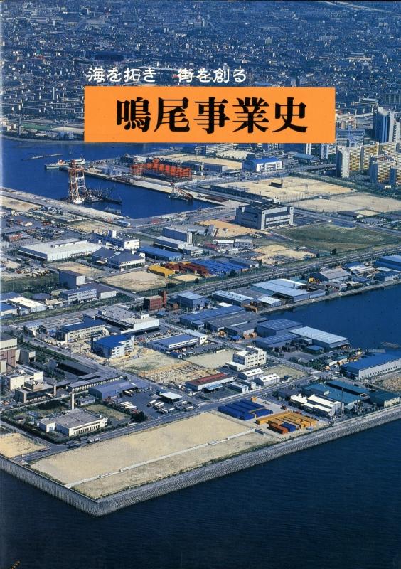 鳴尾事業史 海を拓き 街を創る