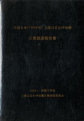 平成6年(1994年) 三陸はるか沖地震 災害調査報告書