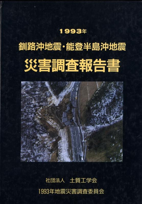 1993年釧路沖地震・能登半島沖地震 災害調査報告書