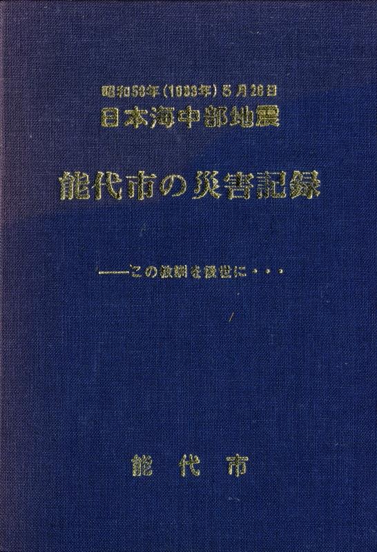 昭和58年(1983年)5月26日日本海中部地震 能代市の災害記録-この教訓を後世に-